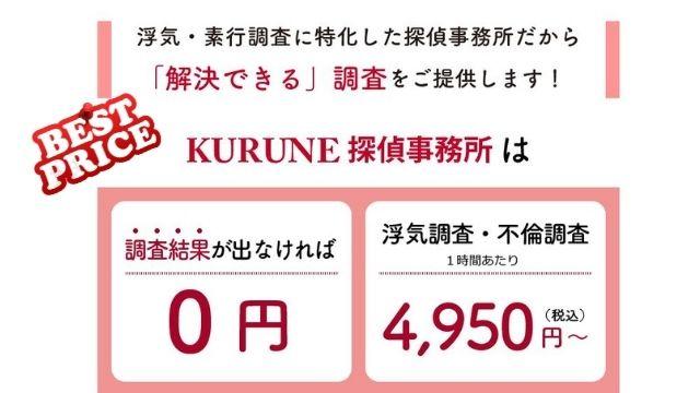 KURUNE探偵事務所 料金