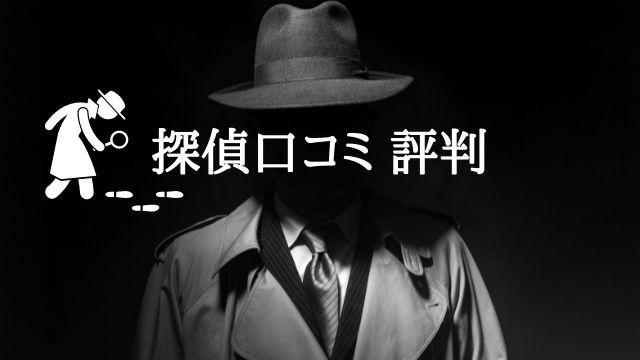 探偵 口コミ 評判