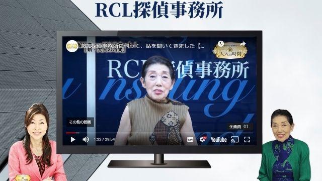 RCL探偵事務所
