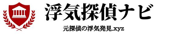 浮気調査-不倫調査の浮気 探偵ナビ・元探偵の浮気発見.xyz
